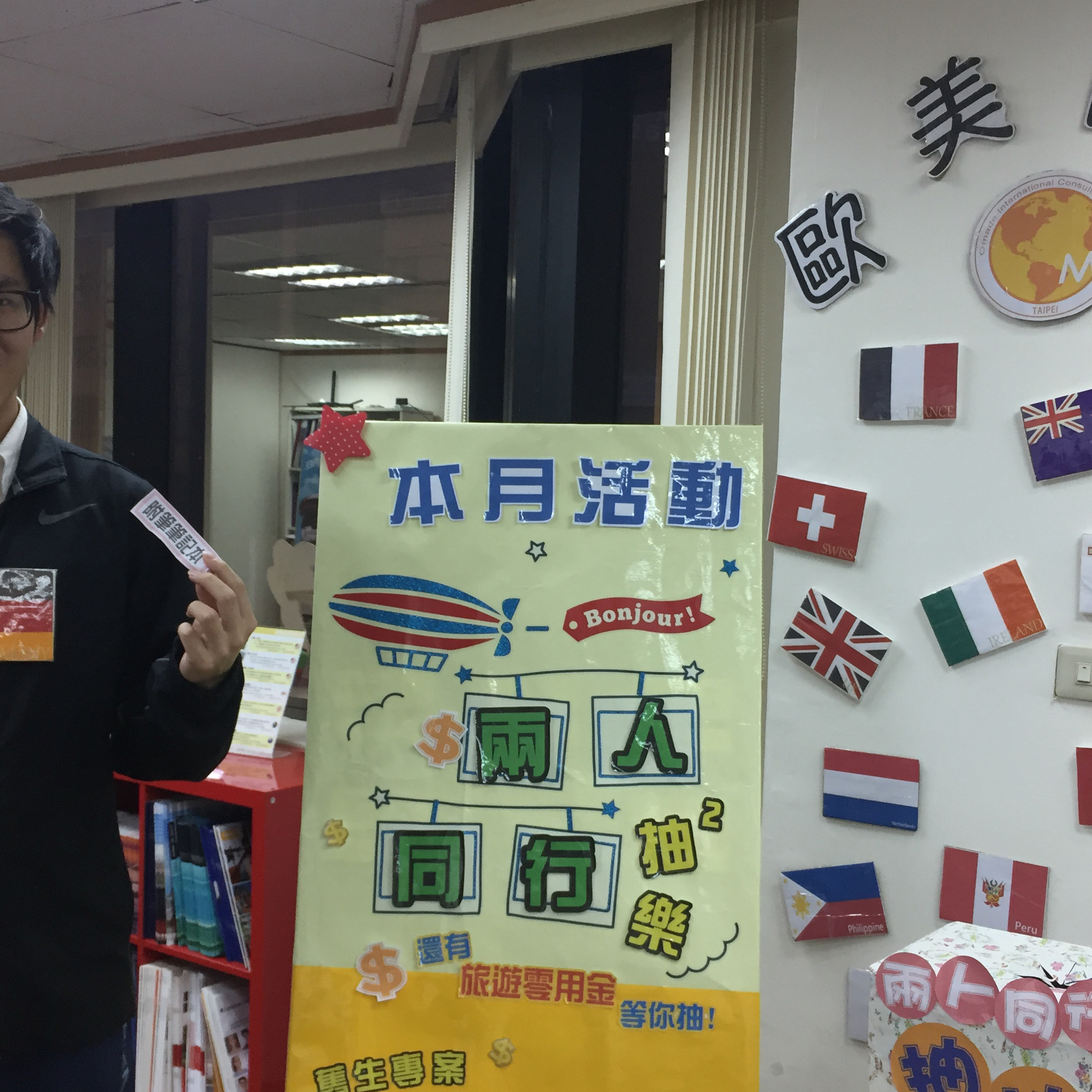 Mr.L德國遊學