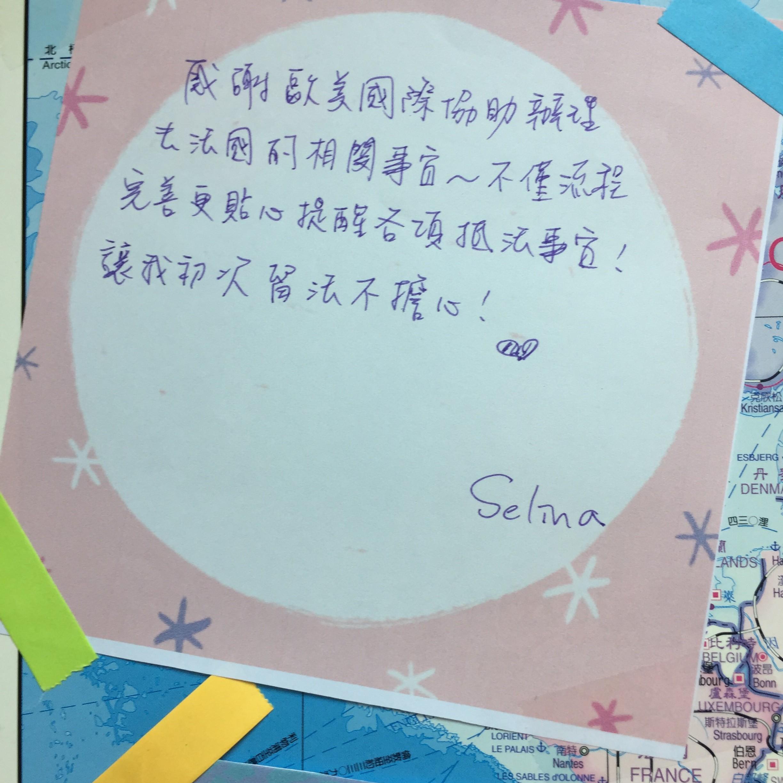 Selina法國留學