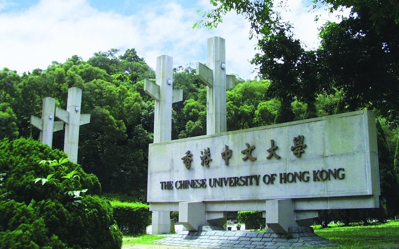 香港中文大學拷貝