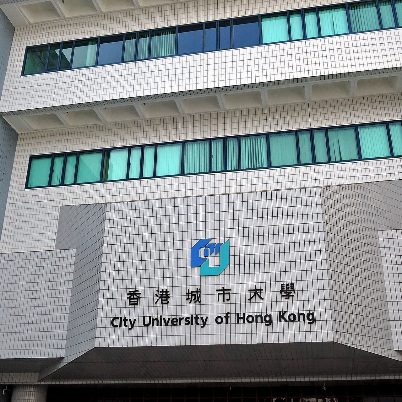 香港城市科大拷貝