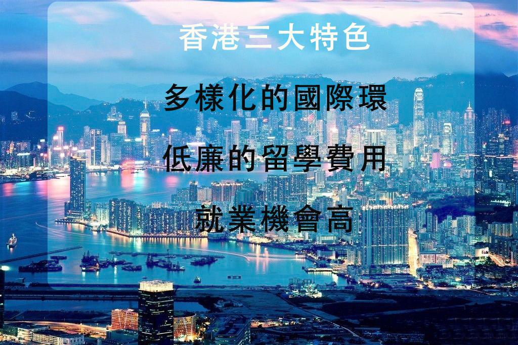 香港特色拷貝