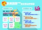 淡江專屬行事曆