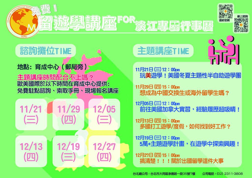 淡江專屬行事曆11-12月