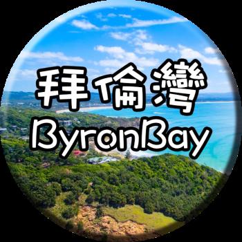 byronbay