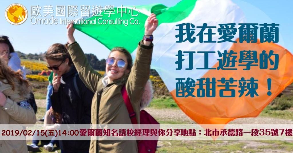2_15愛爾蘭講座