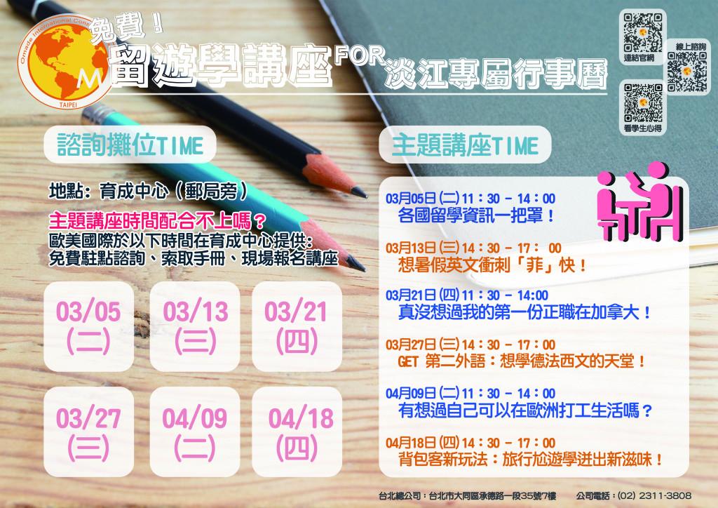 淡江專屬行事曆2019-3.4月