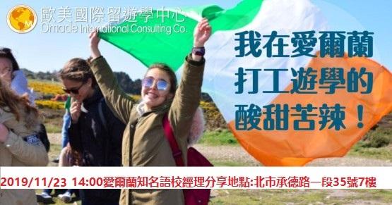 11-23愛爾蘭講座-